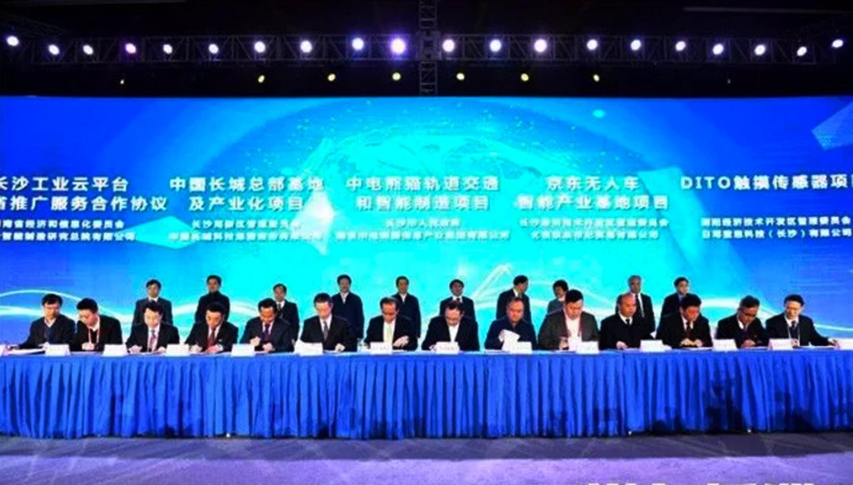 智造大事件|第二届中国(长沙)智能制造峰会高峰论坛在长沙举行