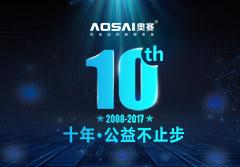 十年·公益不止步  100台AOSAI奥赛存储服务器免费送