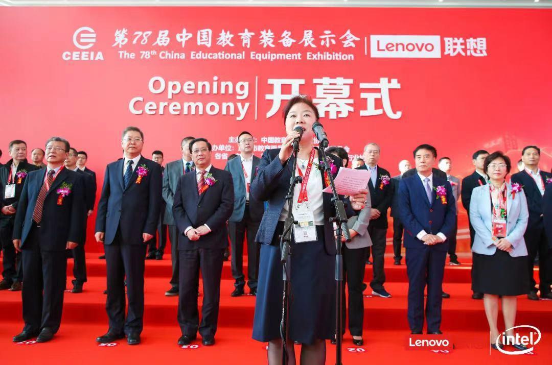联想Filez重磅亮相第78届中国教育装备展示会